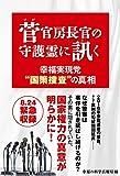 """菅官房長官の守護霊に訊く 幸福実現党""""国策捜査"""