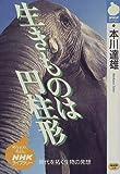 生きものは円柱形―時代を拓く生物の発想 (NHKライブラリー)