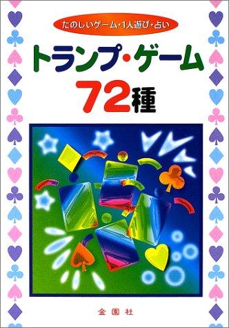 トランプ・ゲーム72種―たのしいゲーム・1人遊び・占い