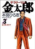 サラリーマン金太郎 (3) (ヤングジャンプ・コミックス)
