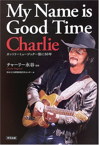 My name is good time Charlie