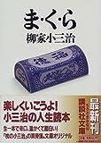 ま・く・ら (講談社文庫)