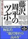 藤沢周平のツボ 至福の読書案内 (朝日文庫 あ 43-1) (朝日文庫 あ 43-1)