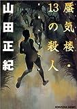 蜃気楼・13の殺人 (光文社文庫)