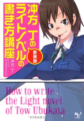 新装版 冲方丁のライトノベルの書き方講座 (このライトノベルがすごい!文庫)