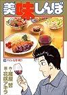 美味しんぼ 第78巻 2001-02発売