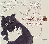 あっちの女こっちの猫―佐野洋子画文集 (アートルピナス)