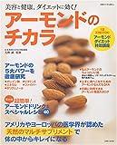 アーモンドのチカラ—美容と健康、ダイエットに効く! (別冊すてきな奥さん)
