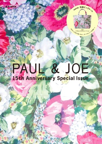 PAUL & JOE 15th Anniversary Special Issue (e-MOOK)