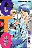 GTO(16) (少年マガジンコミックス)