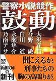鼓動―警察小説競作 (新潮文庫)