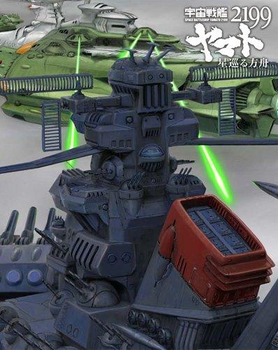 宇宙戦艦ヤマト2199 星巡る方舟 (初回限定版) [Blu-ray]