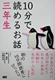 Third grade story can be read in 10 minutes ISBN: 405202205X (2005) [Japanese Import]