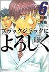 ブラックジャックによろしく 第6巻 2003年07月23日発売
