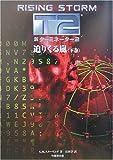 新ターミネーター2―迫りくる嵐〈下巻〉 (竹書房文庫)