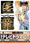 医龍 第2巻 2003年01月30日発売