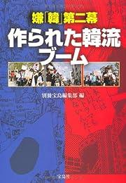 嫌「韓」第二幕 作られた韓流ブーム (宝島SUGOI文庫)