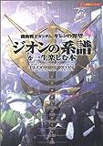 機動戦士ガンダム ギレンの野望ジオンの系譜を一生楽しむ本 (ゲーム必勝法スペシャル)