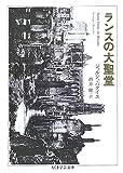 ランスの大聖堂 (ちくま学芸文庫)