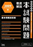 徹底解説基本情報技術者本試験問題〈2009秋〉 (情報処理技術者試験対策書)