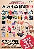 MonoMax別冊 おしゃれな雑貨300 (e-MOOK)
