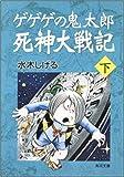ゲゲゲの鬼太郎死神大戦記 下 (角川文庫 み 18-55)