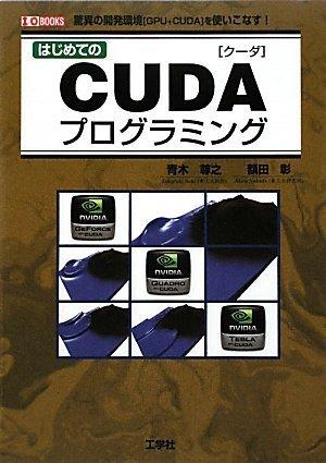 はじめてのCUDAプログラミング
