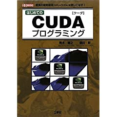 �͂��߂Ă�CUDA�v���O���~���O�\���ق̊J���‹�[GPU+CUDA]���g�����Ȃ�! (I�EO BOOKS)