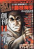 コミック乱ツインズ 2014年01月号樹掛人藤枝梅安