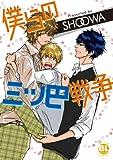 僕らの三つ巴戦争 (ダイトコミックス BLシリーズ 310)