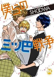 僕らの三ツ巴戦争 (ダイトコミックス BLシリーズ 310)