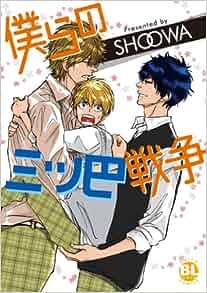 Mitsuba Tomoe war we (Daito Comics BL Series 310) (2012) ISBN