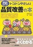 トコトンやさしい品質改善の本 (B―今日からモノ知りシリーズ)
