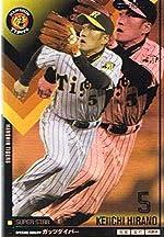 【プロ野球オーナーズリーグ】平野恵一 阪神タイガーズ スーパースター 《OWNERS LEAGUE 2011 04》ol08-078