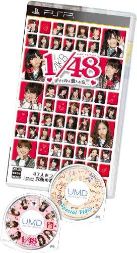 【ゲーム 買取】AKB1/48 アイドルと恋したら… Premier Special Pack
