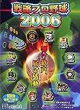 戦略プロ野球 2006 ~響け歓声、届け感動~