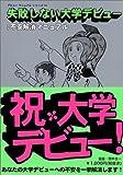 失敗しない大学デビュー 不安解消マニュアル (デビューマニュアルシリーズ)
