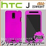hTC J ISW13HT用 : シリコン ケース カバー : ピンクマゼンタ