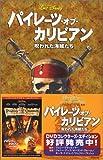 パイレーツ・オブ・カリビアン—呪われた海賊たち (ディズニーアニメ小説版)