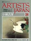 週刊アーティスト・ジャパン(ARTISTS JAPAN) No.34 小林古径(分冊百科シリーズ日本絵画の巨匠たち)