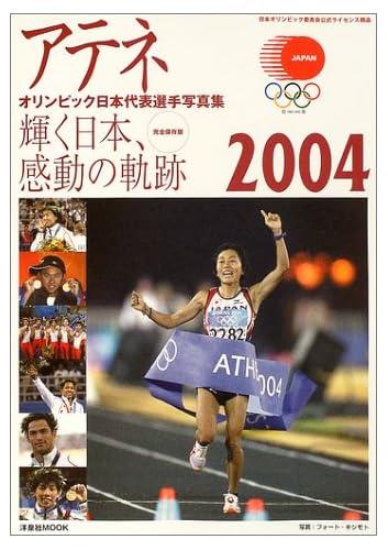 アテネオリンピック日本代表選手写真集―日本オリンピック委員会公式ライセンス商品 (洋泉社MOOK)