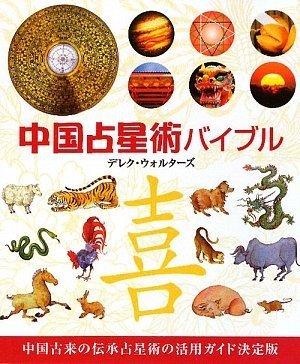 中国占星術バイブル