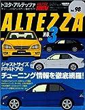 トヨタ・アルテッツァ (No.3) (ハイパーレブ—車種別チューニング&ドレスアップ徹底ガイドシリーズ)
