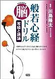 般若心経脳ドリル 写経と読誦―元気脳練習帳 (元気脳練習帳)