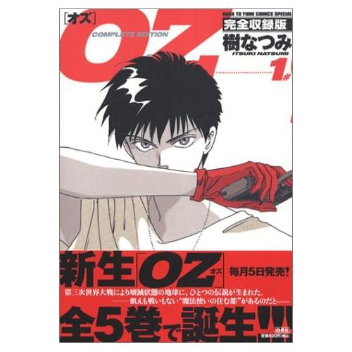 OZ 完全収録版1