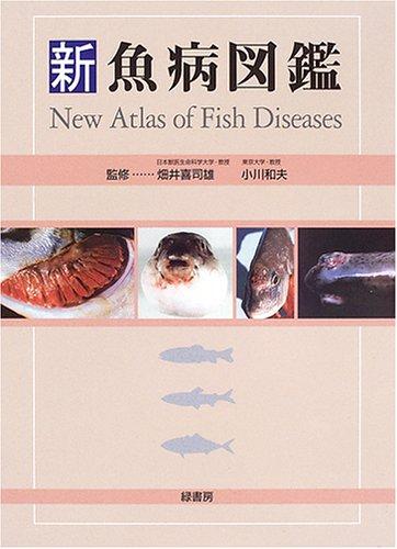 新魚病図鑑