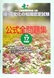 緑・花文化の知識認定試験公式全問題集〈平成17年度版〉