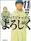 ブラックジャックによろしく 第11巻 2005年04月22日発売