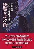 妖魔をよぶ街〈下〉 (ハヤカワ文庫FT)