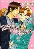 現場より愛をこめて (ミリオンコミックス Hertz Series 60) (ミリオンコミックス  Hertz Series 60)